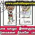 MESSAGE FOR YOUNGSTERS | ANDROID TAMIL