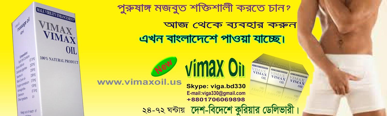 vimax oil k s a 8801706069898 vimax oil saudia 966500973074