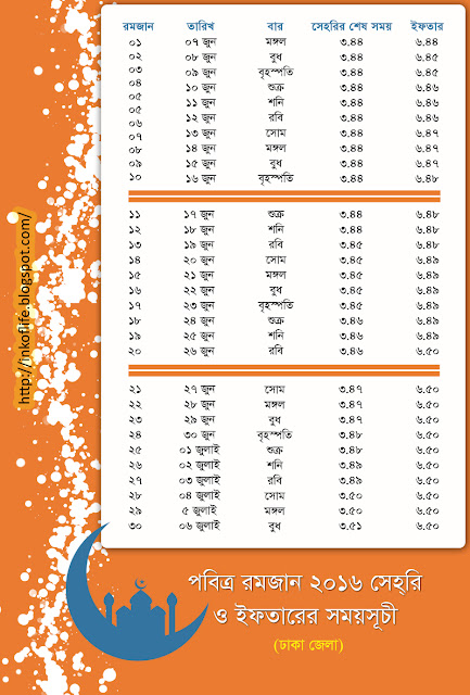 Ramadan Calendar 2016 for Dhaka