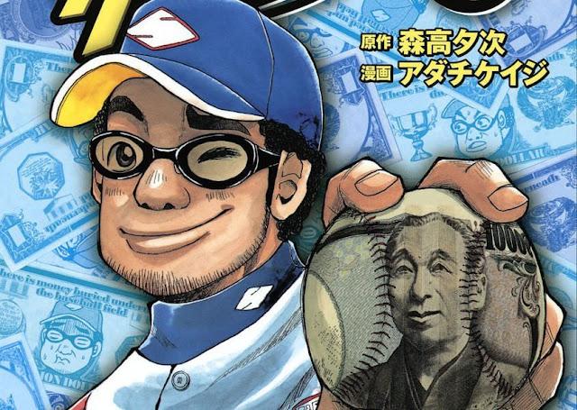 Manga de béisbol Gurazeni tendrá anime