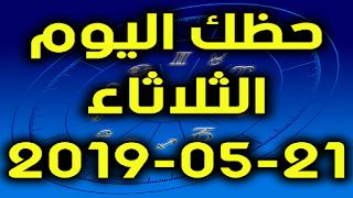 حظك اليوم الثلاثاء 21-05-2019 - Daily Horoscope