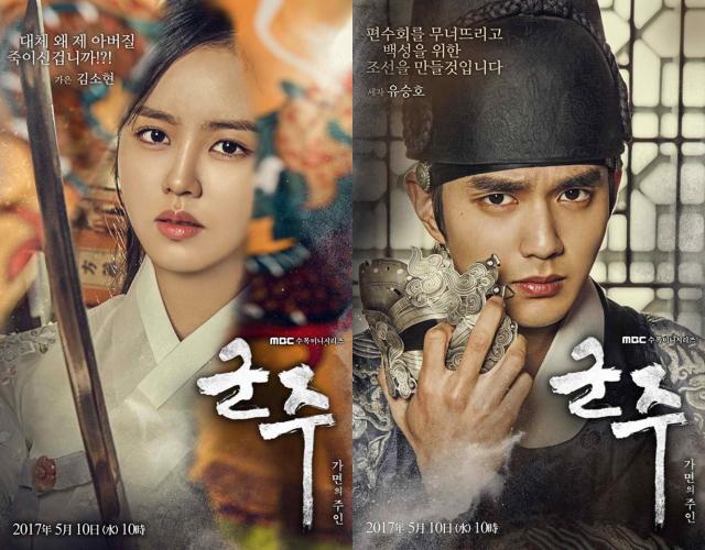 ruler master of the mask konusu tanıtımı kim soo hyun