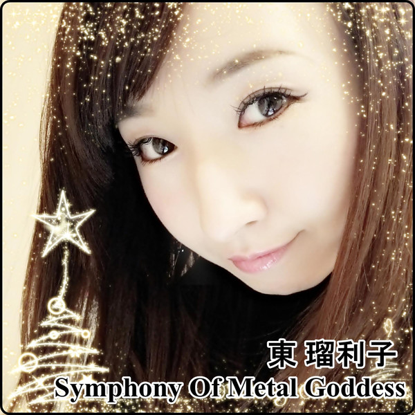 [Single] 東瑠利子 – 東瑠利子のテーマソング / The God Of Melodicspeedmetal (2016.05.07/MP3/RAR)