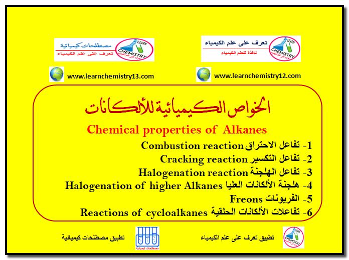 الخواص الكيميائية للألكانات Chemical Properties Of Alkanes تعرف على علم الكيمياء