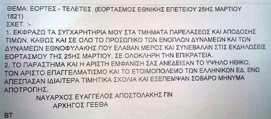 to-sima-tou-archigou-geetha-pros-ola-ta-stelechi-ton-enoplon-dinameon