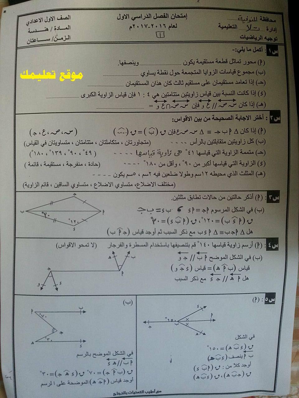 ورقة امتحان الهندسة الرسمية الصف الاول الاعدادى ترم اول 2018 ادارة تلا