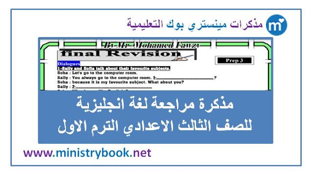مذكرة المراجعة النهائية في اللغة الانجليزية للصف الثالث الاعدادي الترم الاول 2019-2020-2021