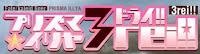 Download Opening Fate Kaleid liner Prisma☆Illya 3rei!! Full Version
