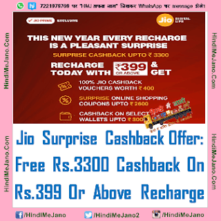 Tags- jio cashback offer paytm, jio cashback offer amazon, jio cashback offers today, jio cashback offer in hindi, jio cashback offer phonepe, jio cashback offer on recharge, jio cashback offer freecharge, jio cashback offer on phone pay, jio cashback offer 399, jio cashback offer code,jio cashback offer details, jio cashback offer 399 paytm, jio cashback offer 399 recharge, jio cashback offer 399 terms and conditions, jio cashback offer 399 in hindi, jio cashback offer 399 phonepe, jio cashback offer 399 last date, jio cashback offer 399 full details, jio cashback offer 8 coupons