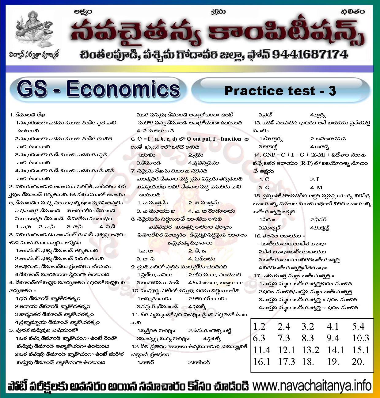 General Studies - INDIAN ECONOMY - Practice test - 3