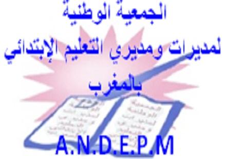 نــــداء المكتب الوطني للجمعية الوطنية لمديرات ومديري التعليم الإبتدائي بالمغرب