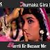 Jhumaka Gira Re Bareli / झुमका गिरा रे, बरेली के बाज़ार में / Mera Saaya (1966)