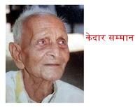 kedarnath-agrwal-award