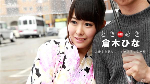 [Javonline] 100116_396 Hina Kuraki