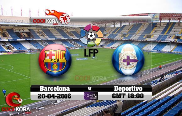 مشاهدة مباراة ديبورتيفو لاكورونيا وبرشلونة اليوم 20-4-2016 في الدوري الأسباني