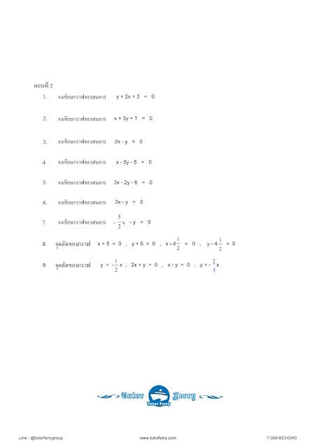 กราฟพร้อมแบบฝึกหัดและเฉลย วิชาคณิตศาสตร์มัธยม3