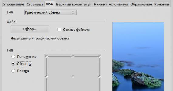 Блог про LibreOffice: LibreOffice: Добавление фона страницы