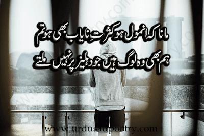 Mana Ke Anmool Ho Kasrat-E-Nayaab Bhi Ho Tum