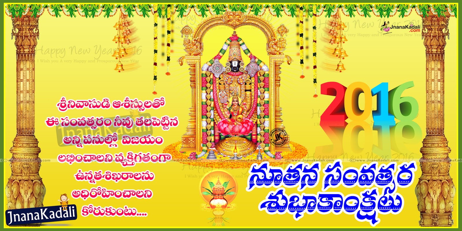 New Year Telugu Wishes With Hindu God Images Telugu Latest