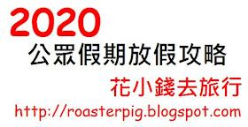 2020年中國假期表