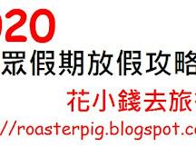 2020年中國假期表+假期日曆+小長假+黃金週