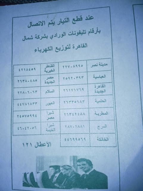ارقام طوارئ الكهرباء لمنطقة شمال القاهرة كاملة عند انقطاعها