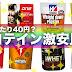 【プロテイン比較】1食あたり40円?プロテイン最安値ランキング