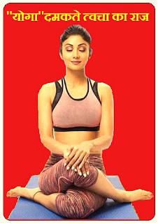 Secrets of gleming skin '' Yoga ''
