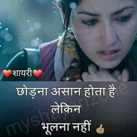 Breakup Emotional Shayari Lines in Hindi