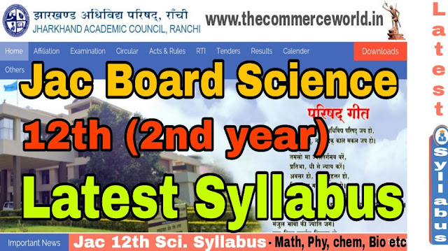 JAC BOARD CLASS 12TH SCIENCE SYLLABUS - GET DOWNLOAD HERE