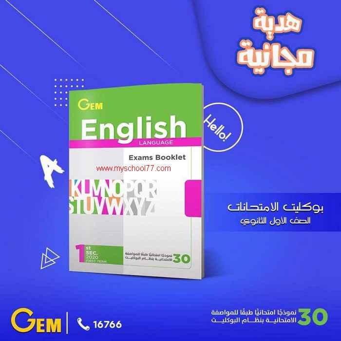 30 امتحان بوكليت لغة انجليزية للصف الأول الثانوى ترم أول 2020 من كتاب Gem