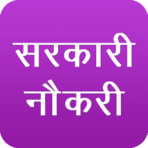 Sarkari Naukri Upcoming Government Recruitment Exams