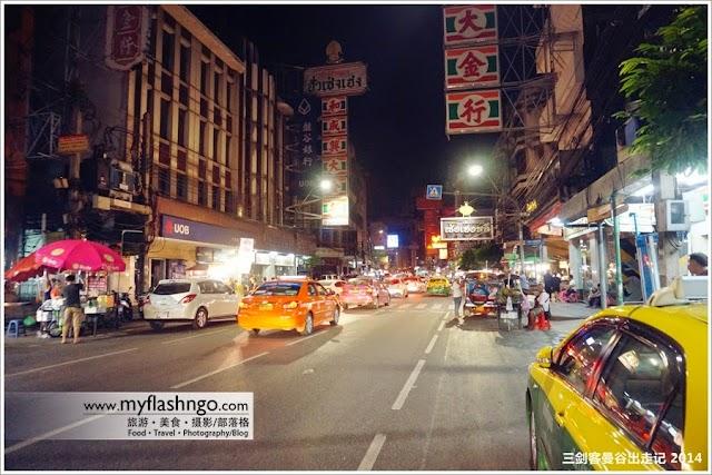 2014 | 三剑客曼谷出走记 (之) 富贵唐人街!3