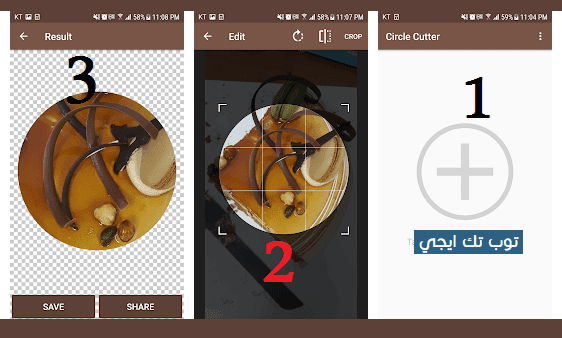 تطبيق Circle Cutter افضل برنامج لقص الصور بشكل دائري للاندرويد