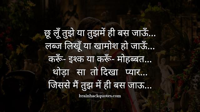 Love Shayari, Pyar me toh sirf bharosa hona chahiye - Brain Hack Quotes