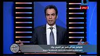 برنامج الطبعة الأولى حلقة 28-1-2017 مع أحمد المسلماني