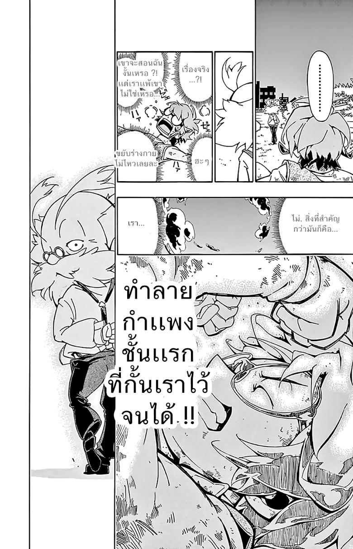 Ginpaku no Paladin - Seikishi - หน้า 18
