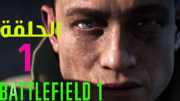 العاب حرب - باتلفيلد 1 battlefield