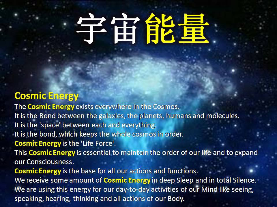 pyramid96: 宇宙能量 Cosmic energy