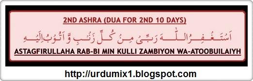 Islam Information, Ramadan Dua, Dua For Ramadan, Ramadan, Ramzan, Islamic Information, Dua,