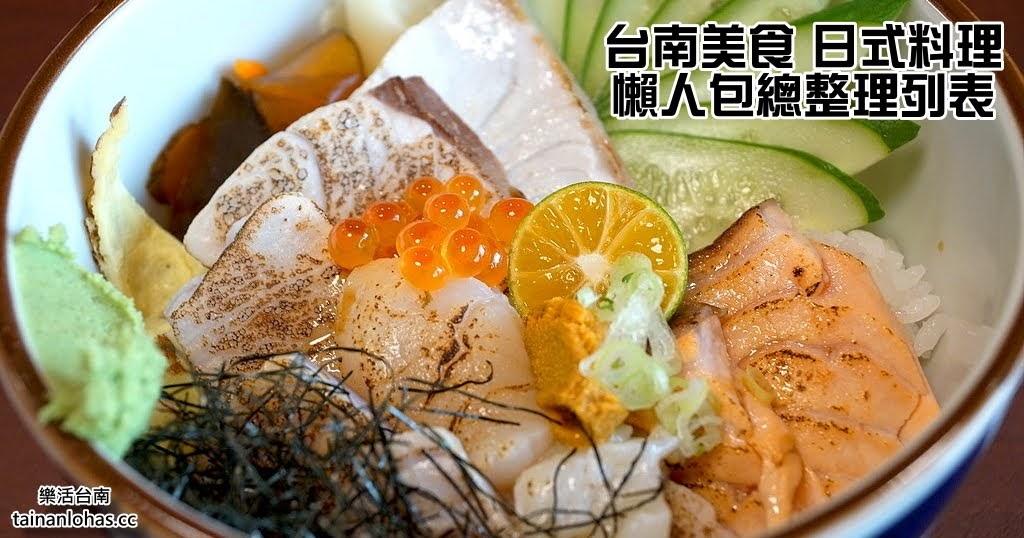 台南美食|日式料理|懶人包總整理列表|特輯