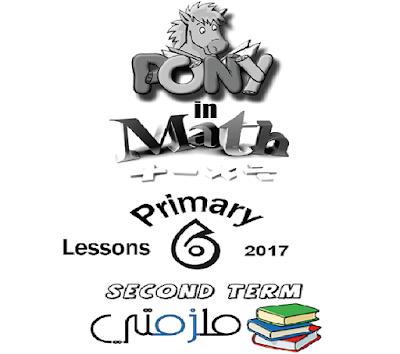 مذكرة ماث math لغات للصف السادس الإبتدائي الترم الثاني 2017