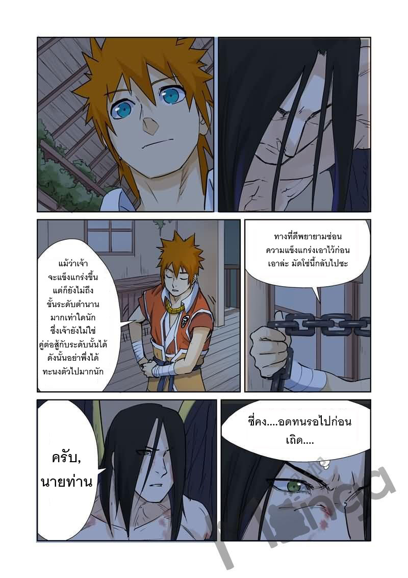 Tales of Demons and Gods ตอนที่ 157.5 หน้า 2