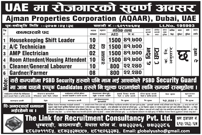 Jobs in Dubai UAE for Nepali, Salary Rs 41,700
