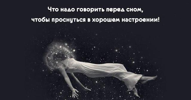 Скажи это, перед сном, чтобы лучше спать