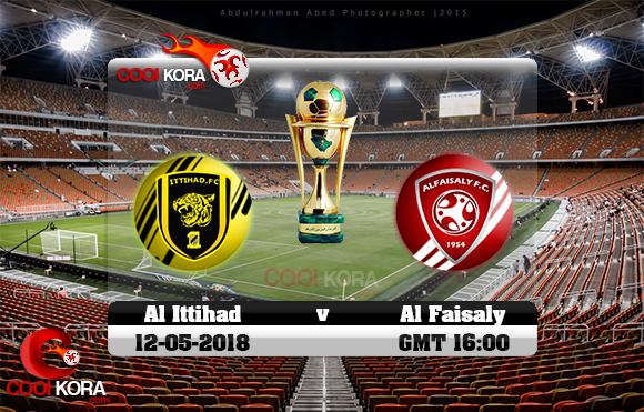 مشاهدة مباراة الاتحاد والفيصلي اليوم 12-5-2018 في نهائي كأس خادم الحرمين الشريفين