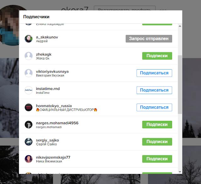 Инстаграм: как удалить невзаимные подписки