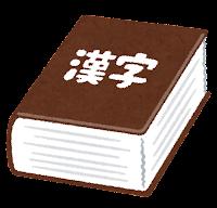 漢字辞典のイラスト(辞書)