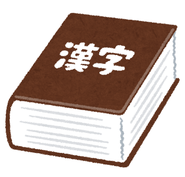 https://i2.wp.com/2.bp.blogspot.com/-HE9UNprTmHo/VkxLkdTm29I/AAAAAAAA0n4/osKBleumXg8/s800/dictionary2_kanji.png?resize=130%2C125&ssl=1
