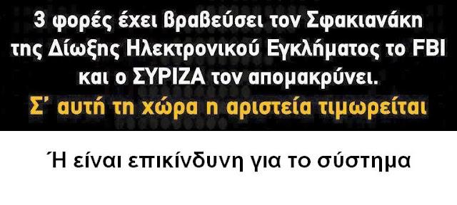"""Το σύνθημα του ΣΥΡΙΖΑ: """"Κανείς άξιος δεν θα μείνει..."""""""
